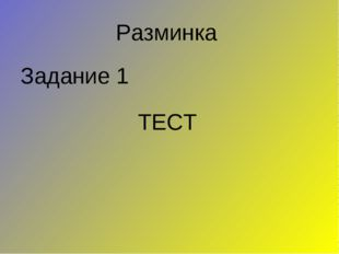 Разминка Задание 1 ТЕСТ