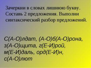 Зачеркни в словах лишнюю букву. Составь 2 предложения. Выполни синтаксический
