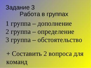 1 группа – дополнение 2 группа – определение 3 группа – обстоятельство Работа