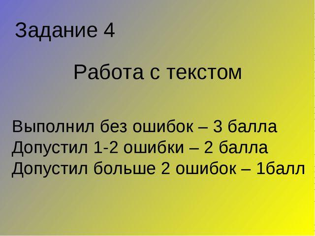 Работа с текстом Задание 4 Выполнил без ошибок – 3 балла Допустил 1-2 ошибки...