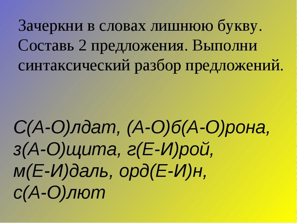 Зачеркни в словах лишнюю букву. Составь 2 предложения. Выполни синтаксический...