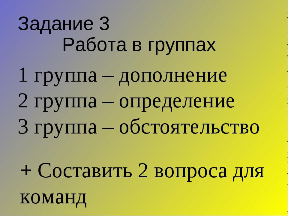 1 группа – дополнение 2 группа – определение 3 группа – обстоятельство Работа...