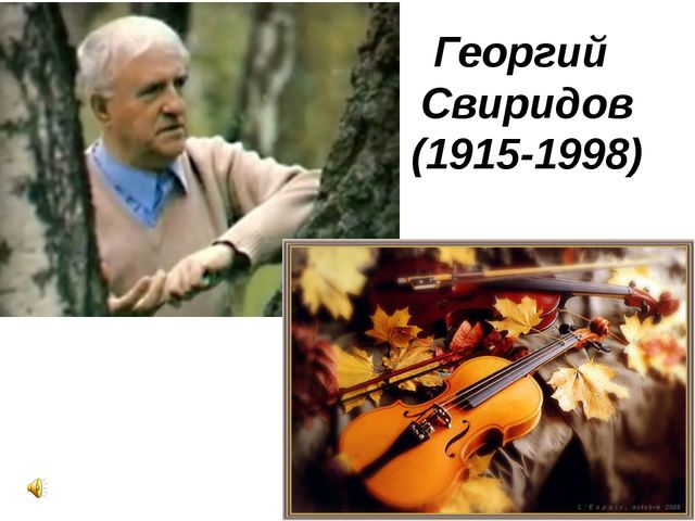 Георгий  Свиридов (1915-1998)
