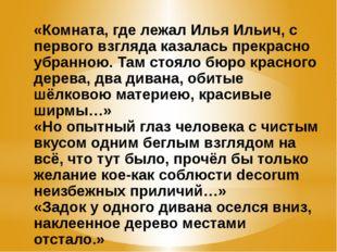 «Комната, где лежал Илья Ильич, с первого взгляда казалась прекрасно убранною