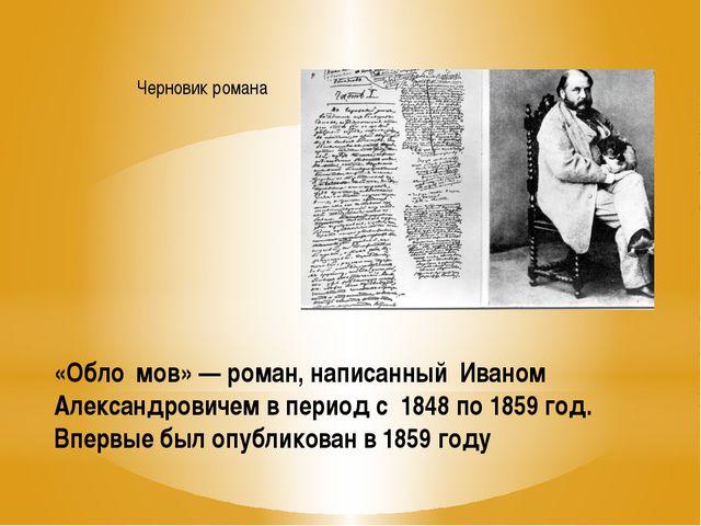 Черновик романа «Обло́мов»—роман, написанный Иваном Александровичемв пери...