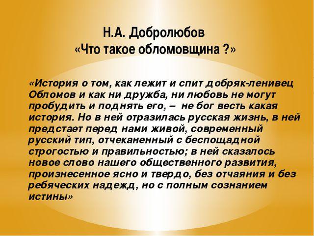 «История о том, как лежит и спит добряк-ленивец Обломов и как ни дружба, ни л...