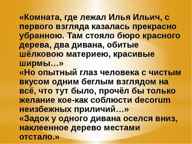 «Комната, где лежал Илья Ильич, с первого взгляда казалась прекрасно убранною...
