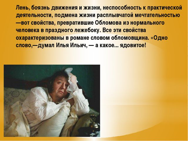 Лень, боязнь движения и жизни, неспособность к практической деятельности, под...