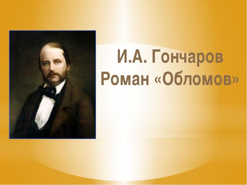 И.А. Гончаров Роман «Обломов»