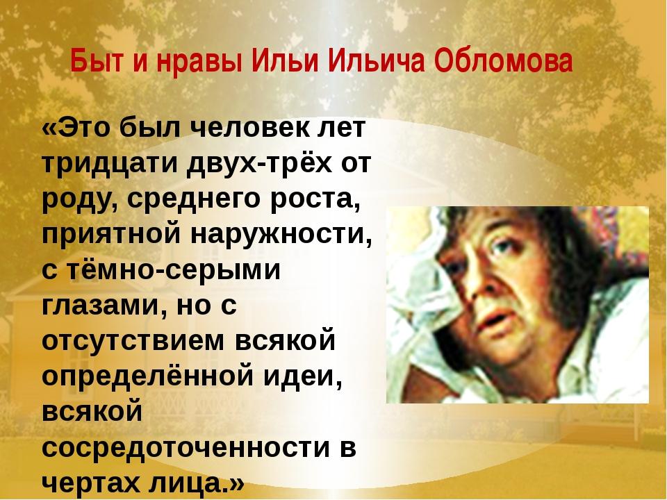 Быт и нравы Ильи Ильича Обломова «Это был человек лет тридцати двух-трёх от р...