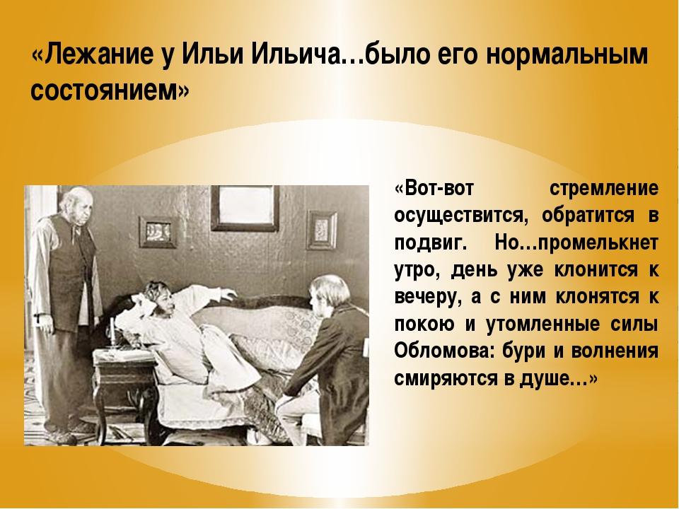 «Лежание у Ильи Ильича…было его нормальным состоянием» «Вот-вот стремление ос...