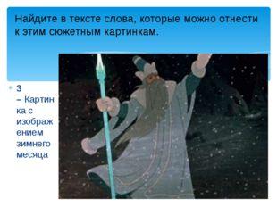 3 –Картинка с изображением зимнего месяца Найдите в тексте слова, которые мо