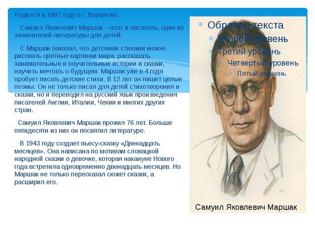Самуил Яковлевич Маршак Родился в 1887 году в г. Воронеже. Самуил Яковлевич М...
