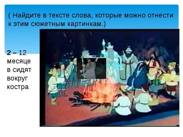 ( Найдите в тексте слова, которые можно отнести к этим сюжетным картинкам.) 2...