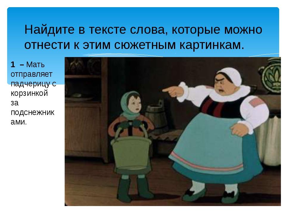 Найдите в тексте слова, которые можно отнести к этим сюжетным картинкам. 1 –...