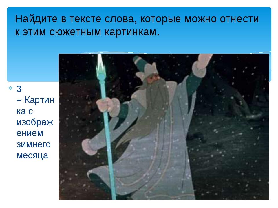 3 –Картинка с изображением зимнего месяца Найдите в тексте слова, которые мо...