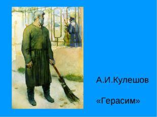 А.И.Кулешов «Герасим»
