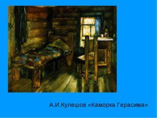 А.И.Кулешов «Каморка Герасима»