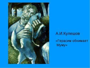 А.И.Кулешов «Герасим обнимает Муму»