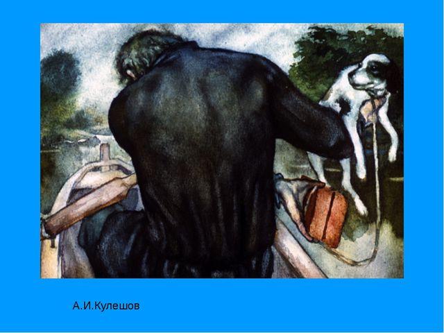 А.И.Кулешов