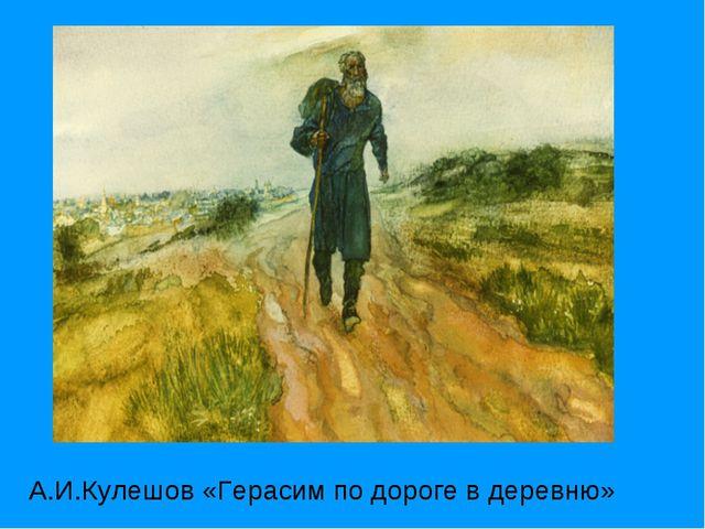 А.И.Кулешов «Герасим по дороге в деревню»