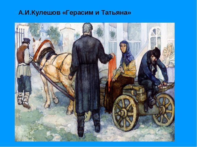 А.И.Кулешов «Герасим и Татьяна»