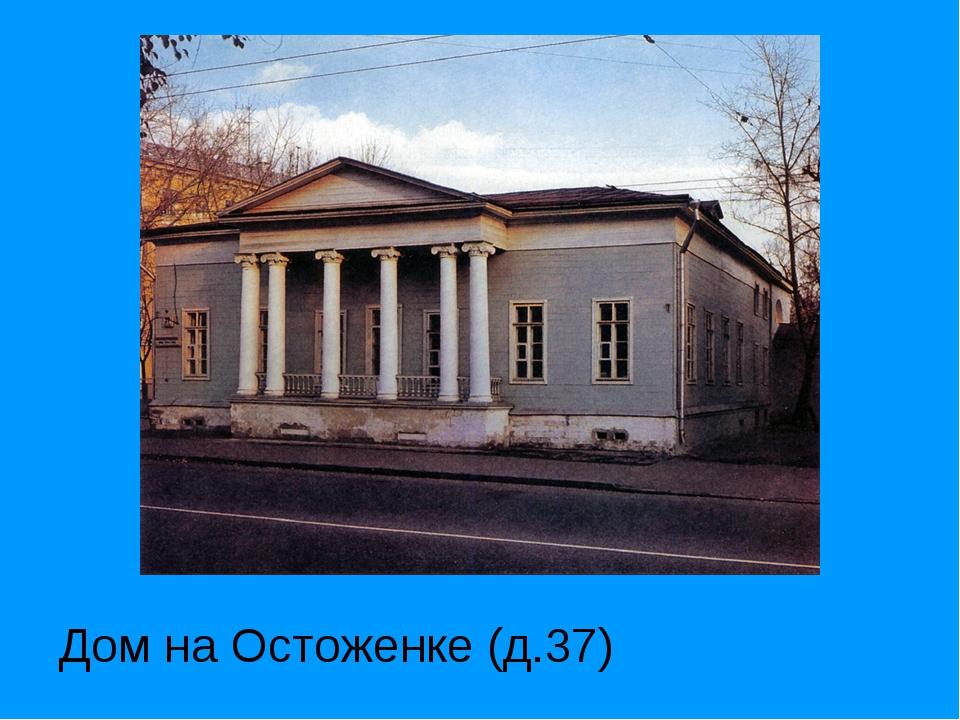 Дом на Остоженке (д.37)