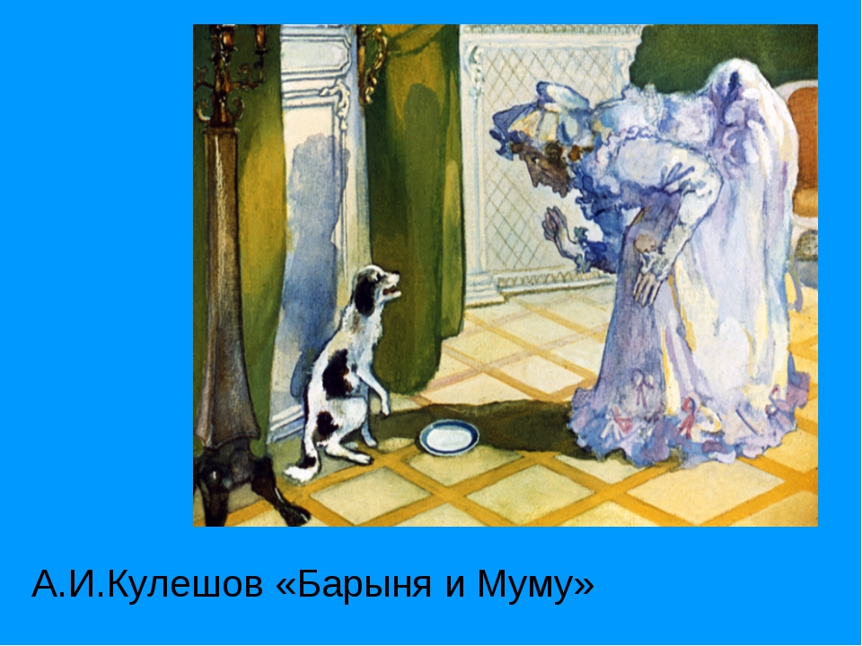 А.И.Кулешов «Барыня и Муму»
