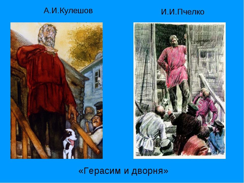 «Герасим и дворня» А.И.Кулешов И.И.Пчелко