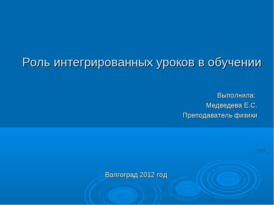 Роль интегрированных уроков в обучении Выполнила: Медведева Е.С. Преподавател...