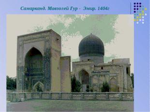 Самарканд. Мавзолей Гур - Эмир. 1404г