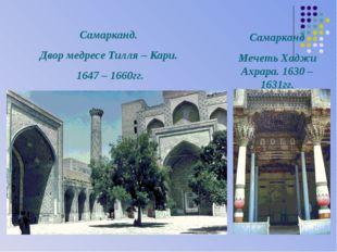 Самарканд. Двор медресе Тилля – Кари. 1647 – 1660гг. Самарканд Мечеть Ходжи А