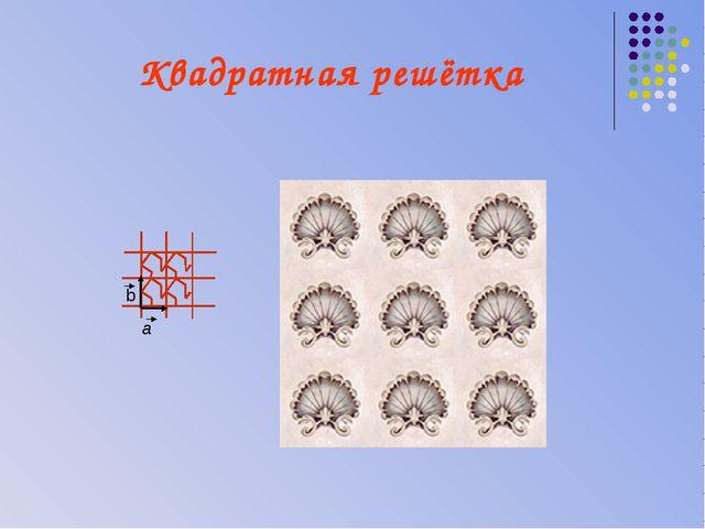 a b Квадратная решётка