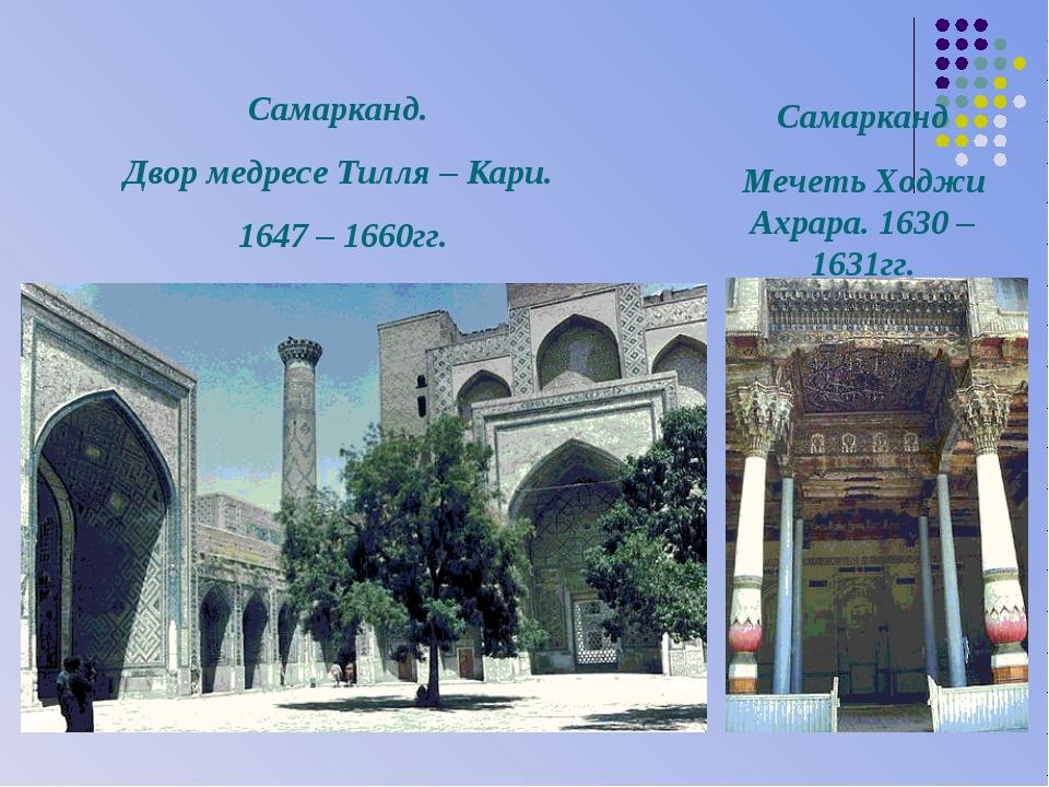 Самарканд. Двор медресе Тилля – Кари. 1647 – 1660гг. Самарканд Мечеть Ходжи А...
