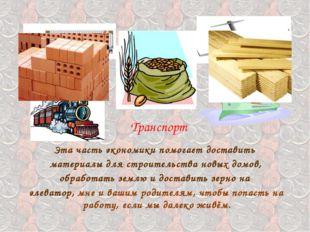 Эта часть экономики помогает доставить материалы для строительства новых домо