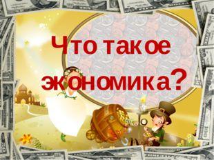 Что такое экономика?