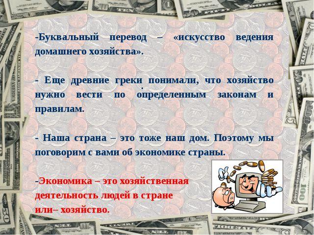 . -Буквальный перевод – «искусство ведения домашнего хозяйства».  - Еще древ...