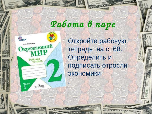 Откройте рабочую тетрадь на с. 68. Определить и подписать отросли экономики ....