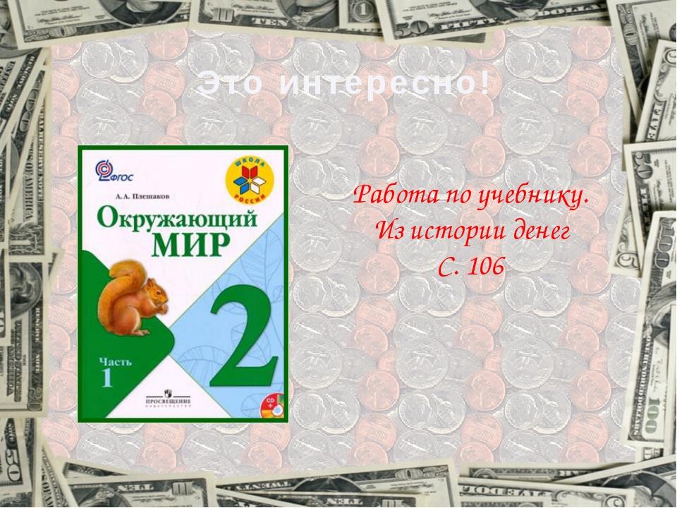 Это интересно! Работа по учебнику. Из истории денег С. 106