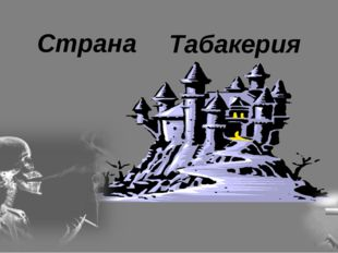 Табакерия Страна
