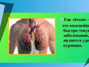 Рак лёгких – это опаснейшее и быстро текущее заболевание, является уделом кур