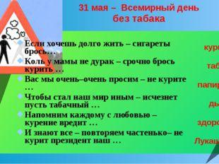 31 мая – Всемирный день без табака Если хочешь долго жить – сигареты брось… К