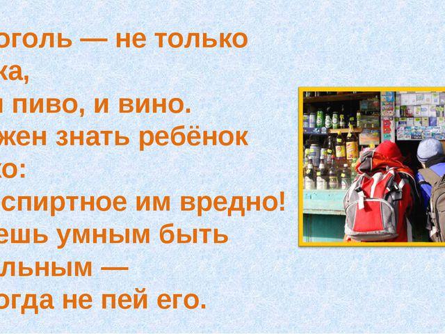 Алкоголь— нетолько водка, Ноипиво, ивино. Должен знать ребёнок чётко: Вс...