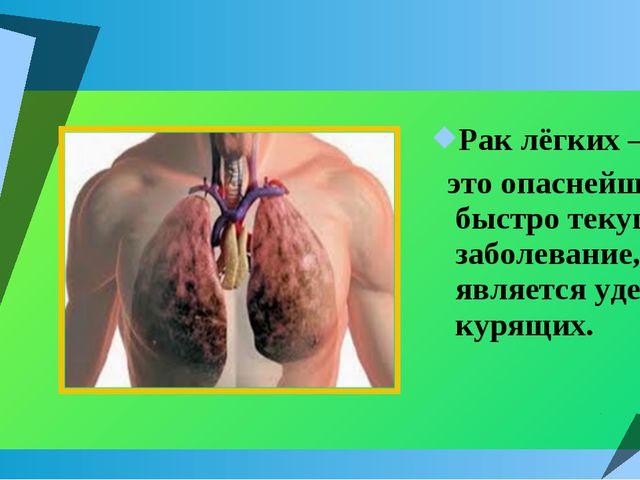 Рак лёгких – это опаснейшее и быстро текущее заболевание, является уделом кур...