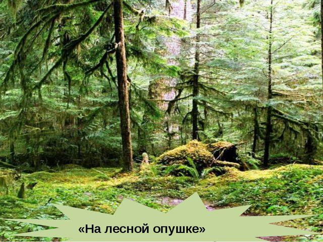 «На лесной опушке»