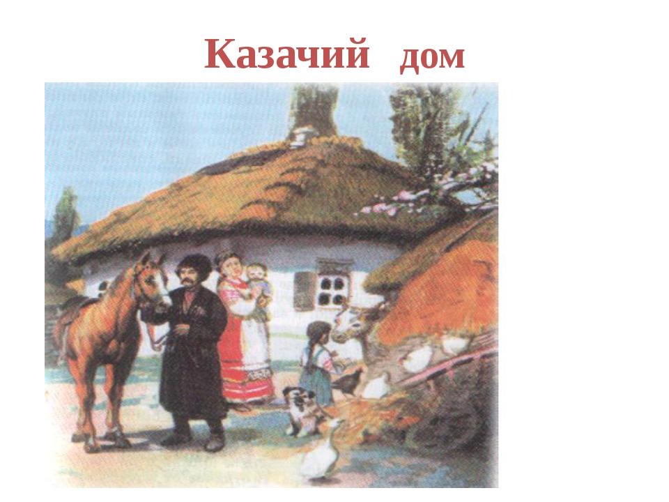 Казачий дом