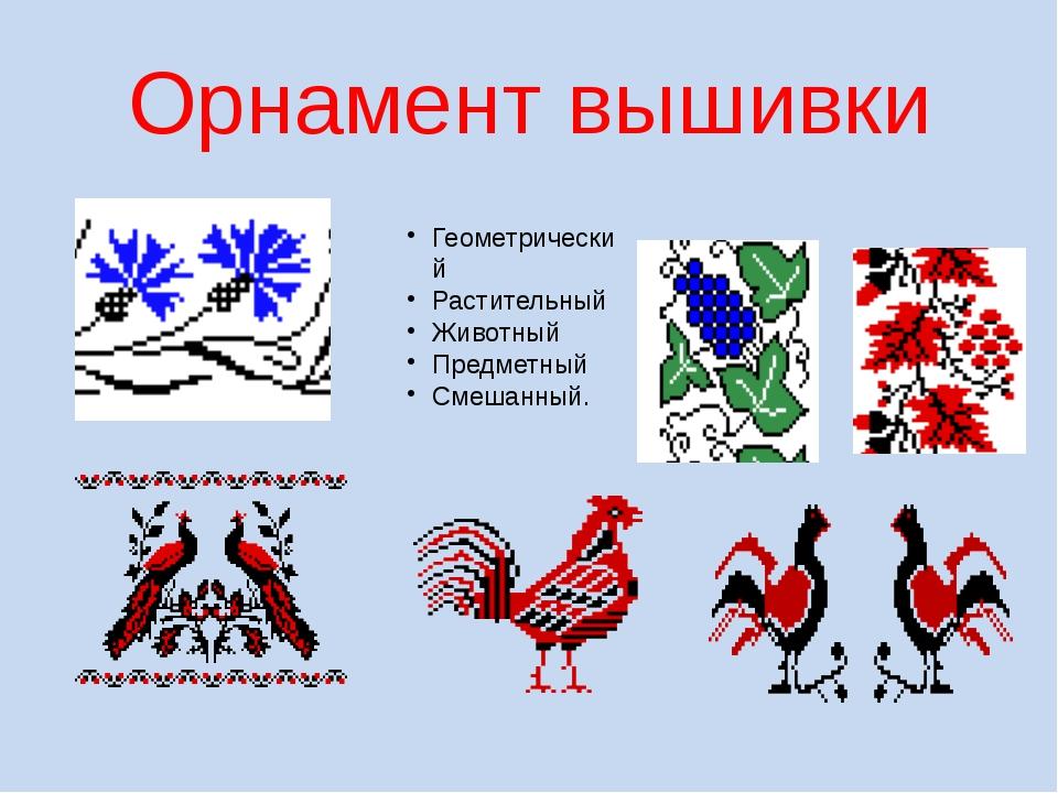 Орнамент вышивки Геометрический Растительный Животный Предметный Смешанный.