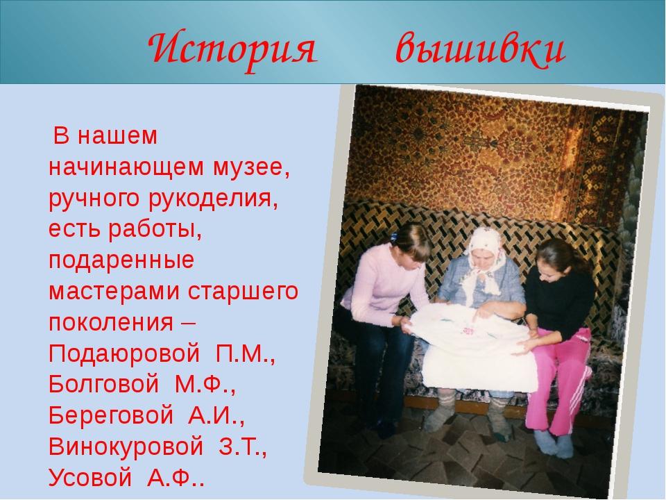 История вышивки В нашем начинающем музее, ручного рукоделия, есть работы, по...