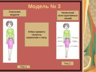 Модель № 3 Описание модели Юбка прямого силуэта, зауженная к низу. Нанесение