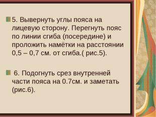 5. Вывернуть углы пояса на лицевую сторону. Перегнуть пояс по линии сгиба (п